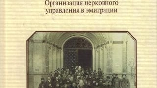 Publication in Russian of The First Monograph on the Early Period of the ROCOR (1920-1925)