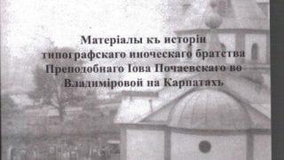 Вышел новый выпуск Православного Пути