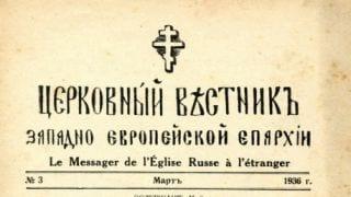 Протоколы архиерейского совещания 1935 года