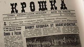Русский фашизм в зеркале русского большевизма:  натаска фашистских «крошек»
