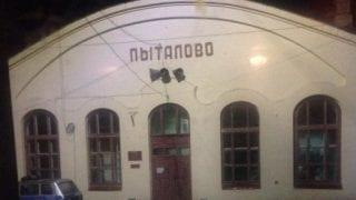Тот же вокзал, но теперь, место называется Пыталово в Псковской области. Фото сент. 2014 г.