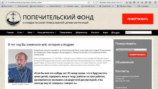 Попечительство о нуждах РПЦЗ поддерживает наш сайт