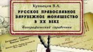 Деятельность русского зарубежного монашества в xx в. попытка систематизации биографических материалов