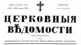 Церковные ведомости 1922-1930