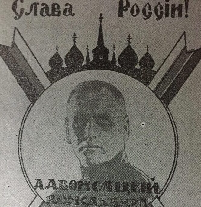 From the brochure: Criminal activities of a Russian bishop in America