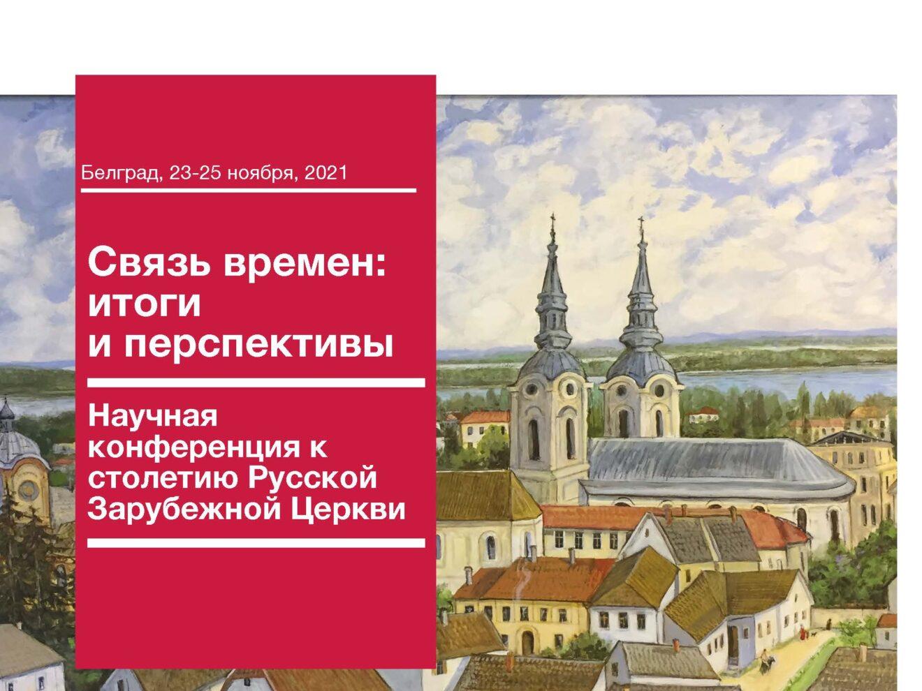 Программа научной конференции «Связь времен: итоги и перспективы. К столетию Русской Зарубежной Церкви»